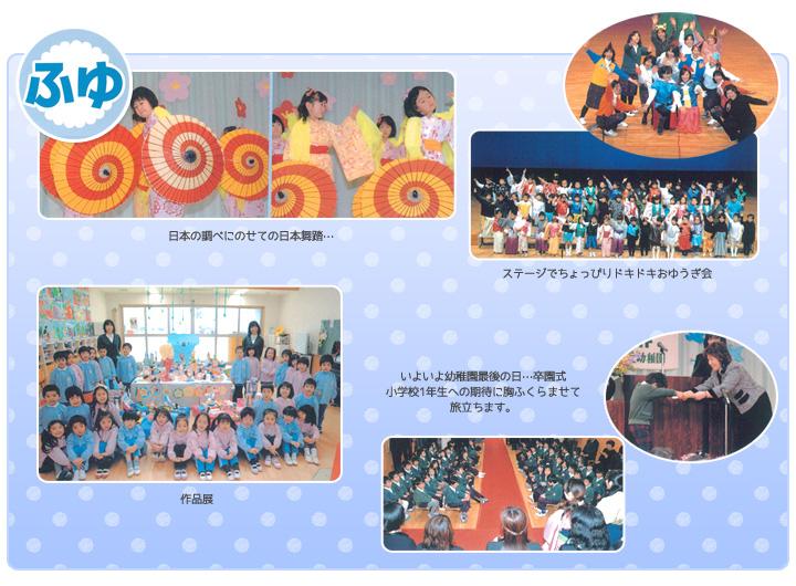 year_fuyu